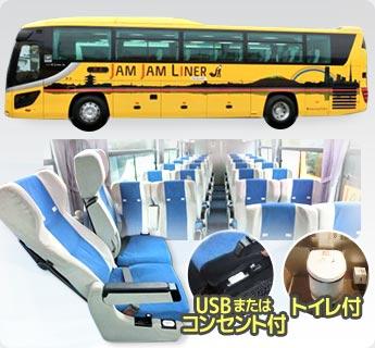 夜行バス 関東 関西