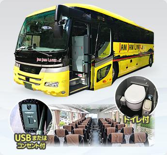 夜行バス中部→関西|JX161便