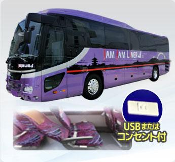 夜行バス関東→信州|JX481便