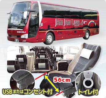 夜行バス関西→関東|JX232便