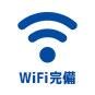 Wi-Fi使用可
