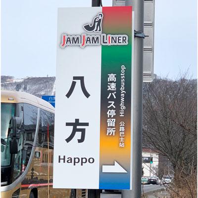 八方(Happo)