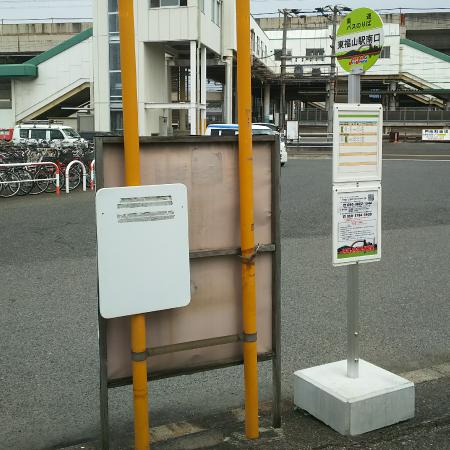 東福山(Higashi-Fukuyama)