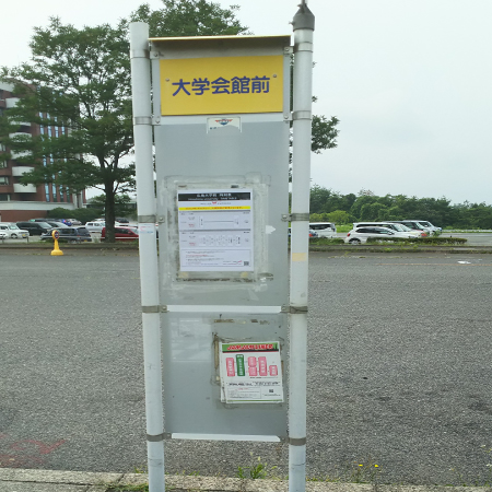 広島大学(Hiroshima University)
