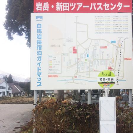岩岳新田(Iwatake-Shinden)