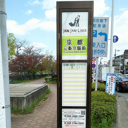 京都三条(Kyoto-Sanjo)