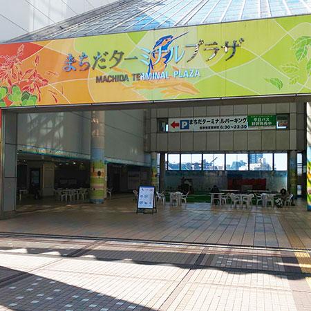 町田(Machida)