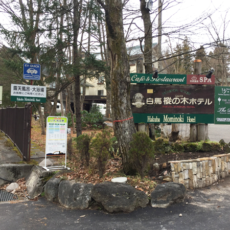 八方・和田野(Happo-Wadano)