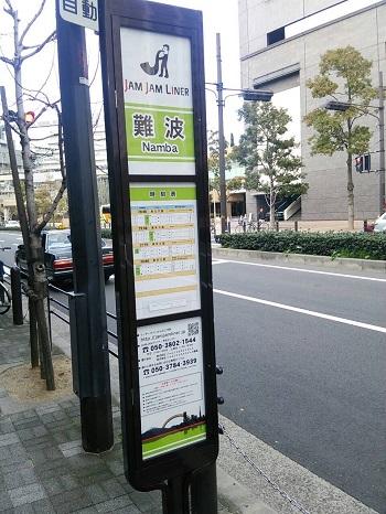 難波(Osaka-Namba)