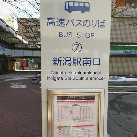 新潟(Niigata)