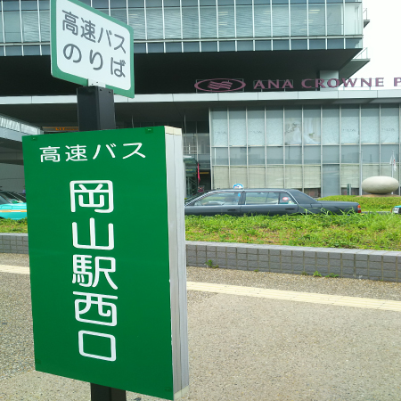 岡山(Okayama)