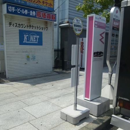 東岡崎(Higashi-Okazaki)
