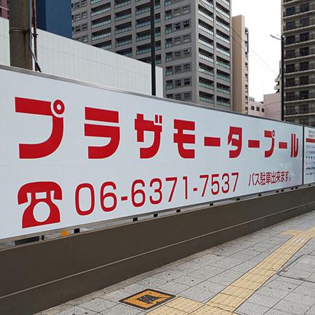 梅田(Osaka-Umeda)