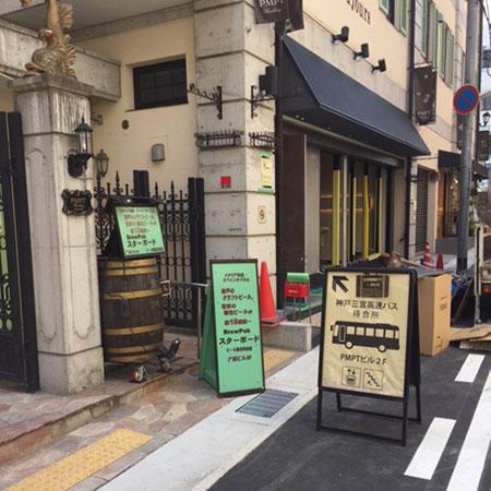 三宮(Kobe-Sannomiya)