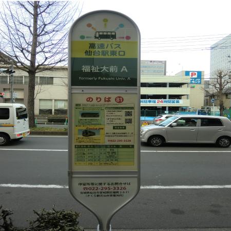 仙台(Sendai)