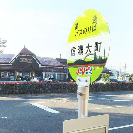 信濃大町(Shinano-Omachi)