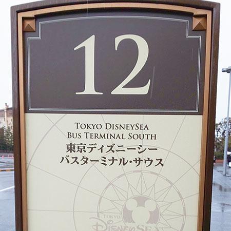 TDS(Tokyo Disney Sea)