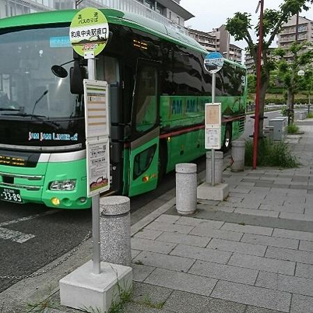 和泉中央(Izumi-chuo)