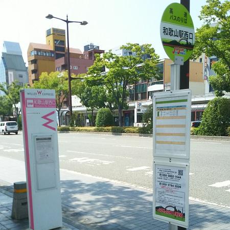 和歌山(Wakayama)