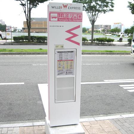 山形(Yamagata)